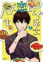 バズ恋レシピ生活 コミック 全2巻セット