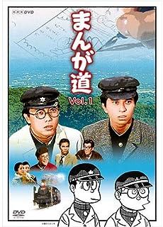 まんが道 DVD 全2枚【NHKスクエア 限定商品】