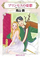 プリンセスの憂鬱 (HQ comics タ 2-6 カラメールの恋人たち 2)