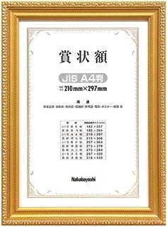 ナカバヤシ 額縁 木製賞状額 金ケシ A4(JIS規格) フ-KW-202J-H