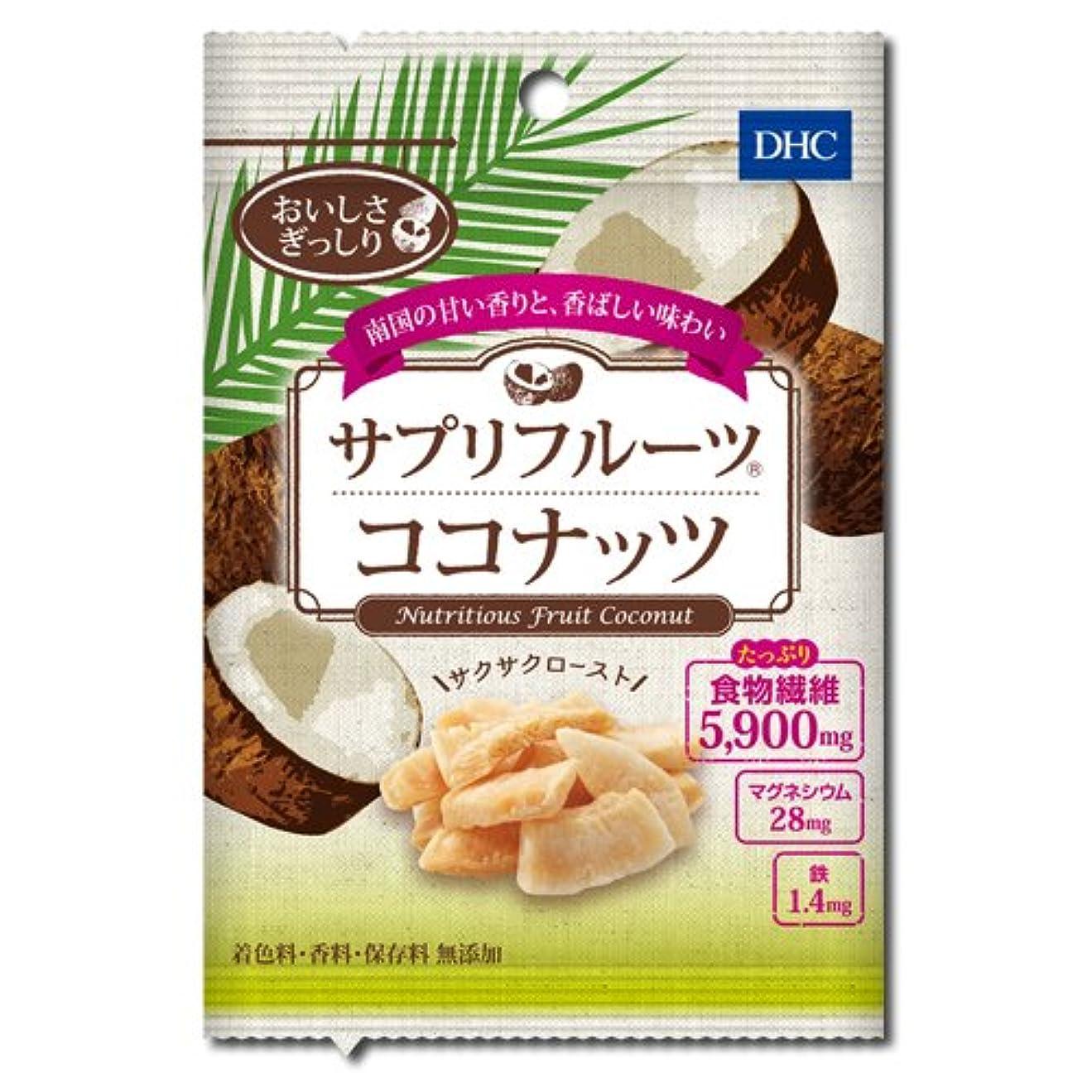 実用的両方床DHCサプリフルーツ ココナッツ
