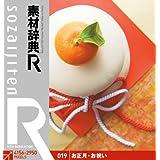 素材辞典[R(アール)] 019 お正月・お祝い