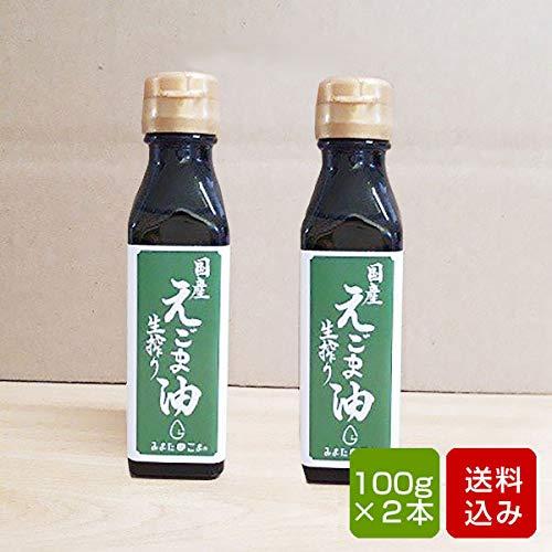 宮崎県産 えごま油 2本入 無農薬 無化学肥料 国産 エゴマ油