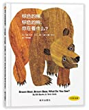 Brown Bear,Brown Bear,What Do You See? (Chinese Edition) (English and Chinese Edition)