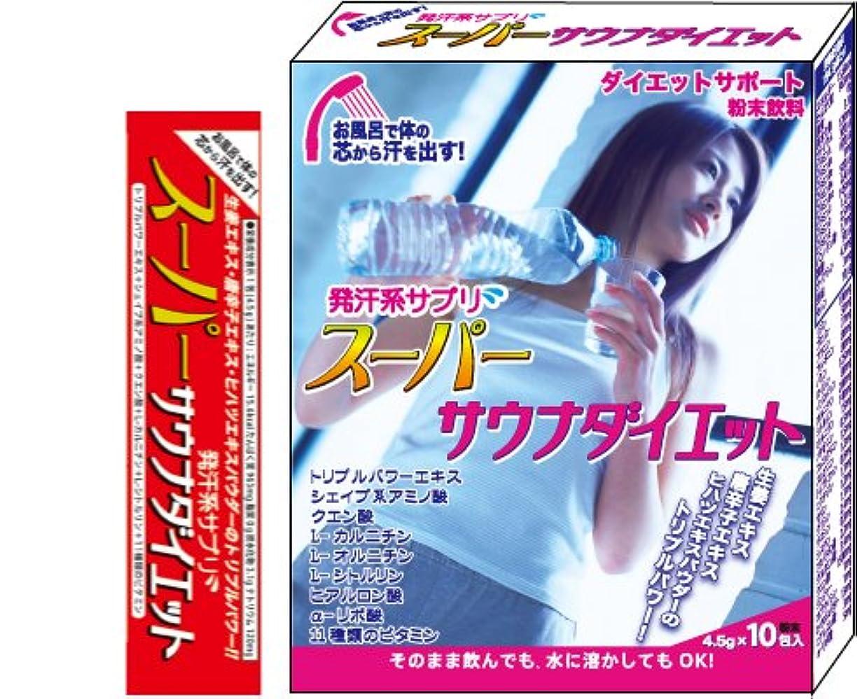 熱技術者蒸し器スーパーサウナダイエット1箱(10包入)
