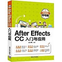 After Effects CC入门与应用(微课堂学电脑)