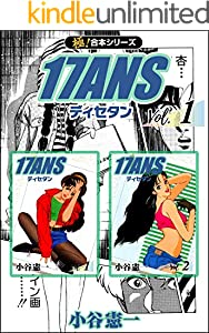 【極!合本シリーズ】17ANS1巻