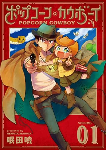 ポップコーン・カウボーイ 1巻 (LINEコミックス)