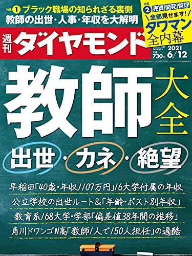 週刊ダイヤモンド21年6/12号 [雑誌]
