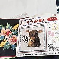 不思議な絵織糸キット 2種セット