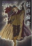 剣の輪舞 (ハヤカワ文庫FT)