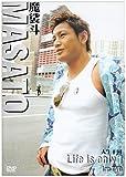 魔裟斗 人生1回 Life is only 1 for DVD