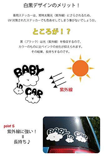 『No BoRDER(ノーボーダー) BABY IN CAR ステッカー オリジナルドライブサイン CLOUD FAMILY 【シールタイプ】 STC-002AG/S』の3枚目の画像