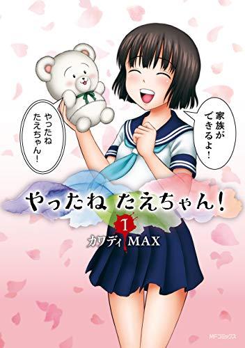 やったねたえちゃん! 1 (MFコミックス フラッパーシリーズ)