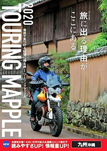 ツーリングマップル 九州沖縄