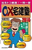 2016年版○×宅建塾 (らくらく宅建塾シリーズ)
