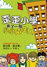 Wayside School Gets a Little Stranger (Chinese Edition)