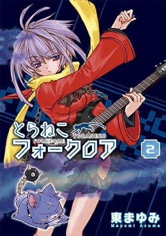 とらねこフォークロア 2 (BLADEコミックス)