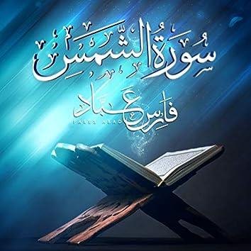 Surah Al Shams (2019)