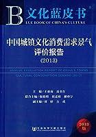 文化蓝皮书:中国文化消费需求景气评价报告(2013)