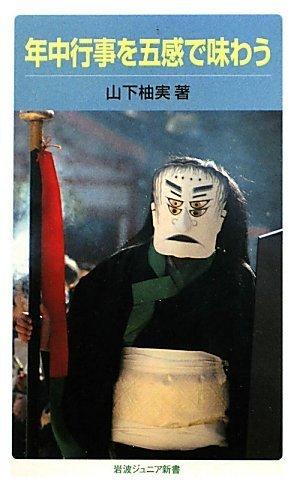 年中行事を五感で味わう (岩波ジュニア新書)