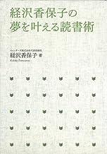 表紙: 経沢香保子の夢を叶える読書術 | 経沢 香保子
