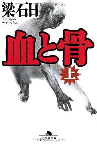 血と骨(上) (幻冬舎文庫)