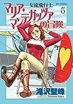 女流飛行士マリア・マンテガッツァの冒険 (5) (ビッグコミックス)