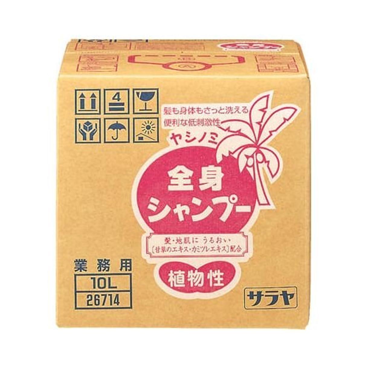 明らかにする寝室配管工サラヤ ヤシノミ全身シャンプー10L 26714