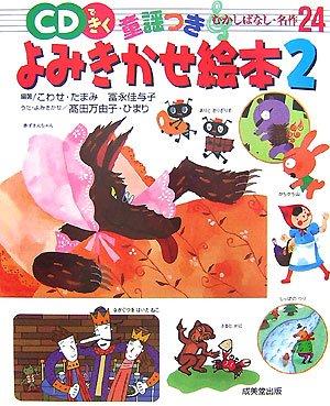 CDできく 童謡つきよみきかせ絵本 2