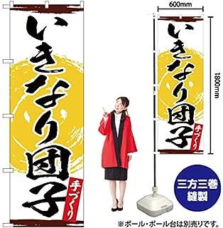 のぼり旗 いきなり団子 YN-3312(三巻縫製 補強済み)