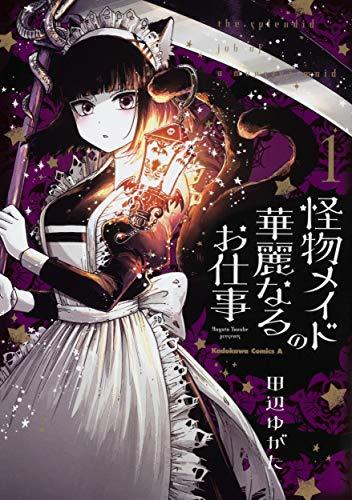 怪物メイドの華麗なるお仕事 (1) (角川コミックス・エース)の詳細を見る