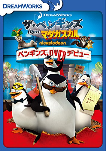 (Animation) - Penguins Of Madagascar: Operation Dvd Premiere [Edizione: Giappone]
