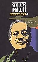 Ratnakar Matkari Yanchya Shreshta Katha 2