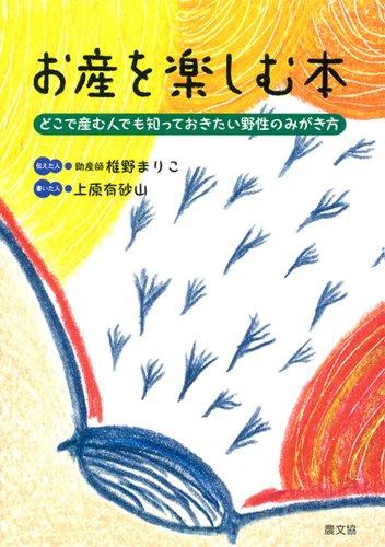 お産を楽しむ本: どこで産む人でも知っておきたい野性のみがき方