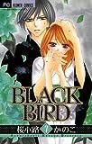 BLACK BIRD(7) BLACK BIRD (フラワーコミックス)
