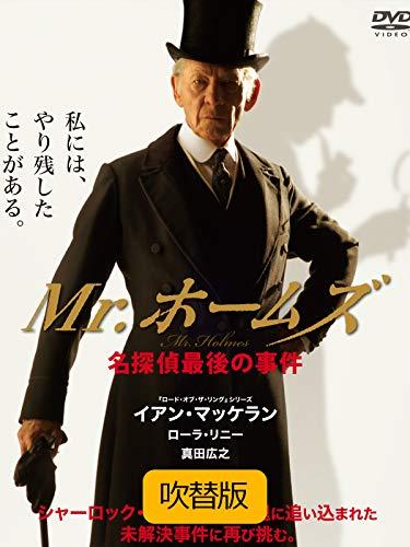 Mr.ホームズ 名探偵最後の事件(吹替版)