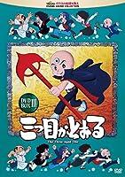 三つ目がとおる DVD-BOX II