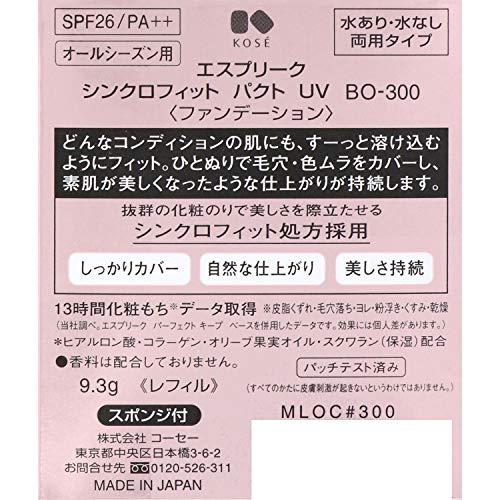 エスプリークシンクロフィットパクトUVBO-300ベージュオークル9.3g