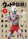 Otona no Ultraman / Monster Encyclopedia Guide Book From 'Ultra Q' to 'Ultraman 80', (Magazine House Mook) [JAPANESE EDITION]