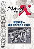 プロジェクトX 挑戦者たち 駅伝日本一 運命のタスキをつなげ[NSDS-19494][DVD]