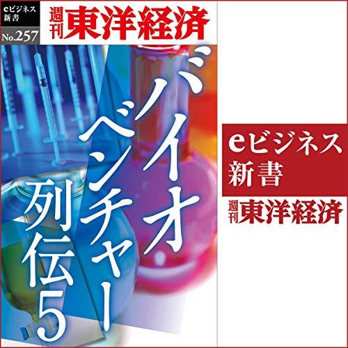 『バイオベンチャー列伝5(週刊東洋経済eビジネス新書No.257)』のカバーアート