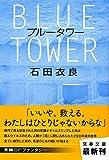 ブルータワー (文春文庫)