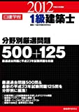 1級建築士分野別厳選問題500+125〈平成24年度版〉
