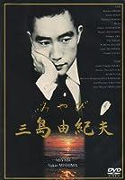DVD>みやび三島由紀夫 (<DVD>)