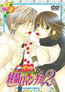 純情ロマンチカ2 通常版2 [DVD]