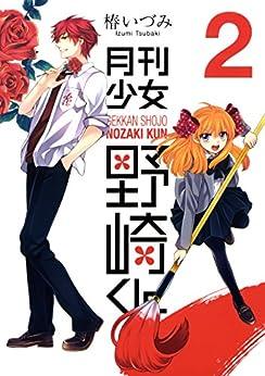 [椿いづみ]の月刊少女野崎くん 2巻 (デジタル版ガンガンコミックスONLINE)