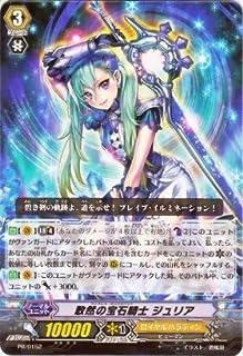 Cardfight!! Vanguard TCG - Fearless Jewel Knight, Julia (PR/0086EN) - Cardfight! Vanguard Promos