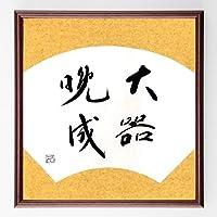 書道色紙/四字熟語『大器晩成』/濃茶額付(千言堂)/A0243
