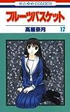 フルーツバスケット 17 (花とゆめコミックス)